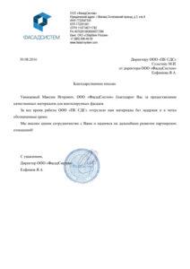 Благодарственное письмо от ООО «ФасадСистем»